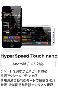HyperSpeed Touch nano